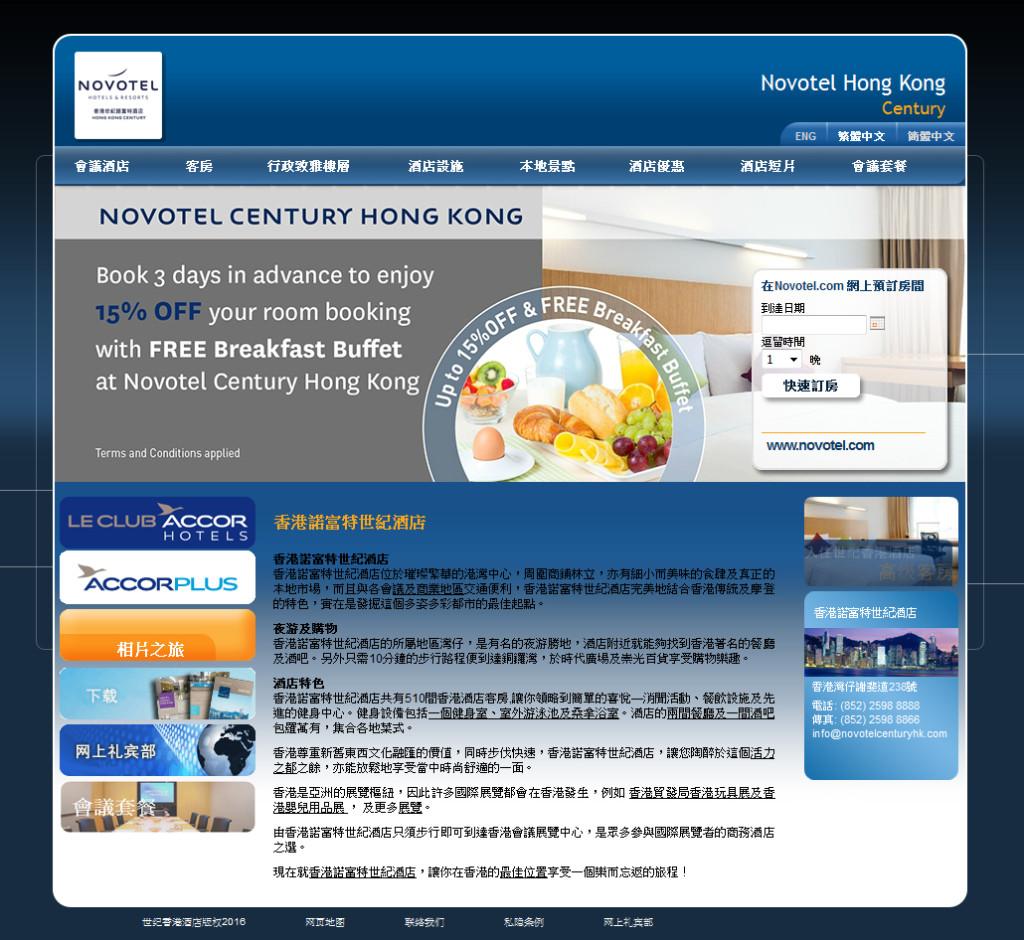 世紀香港酒店.jpg