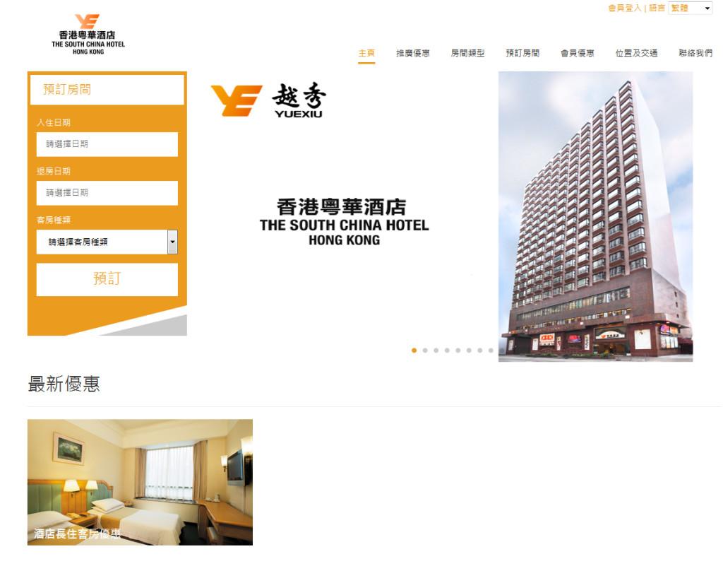 香港粵華酒店.jpg