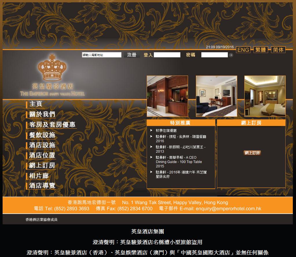 英皇駿景酒店.jpg