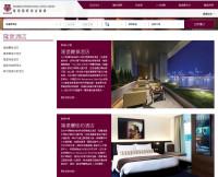 隆堡麗景酒店 Hotel Panorama by Rhombus.jpg