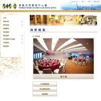 香港世界貿易中心會.jpg